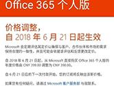 微软Office 365个人版降价1元 你会爱我吗