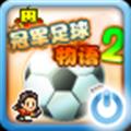 冠军足球物语2 V1.0.7 安卓中文版