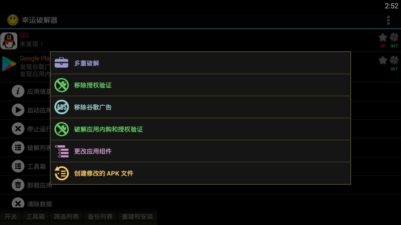 幸运破解器 V6.5.6 安卓汉化版截图2