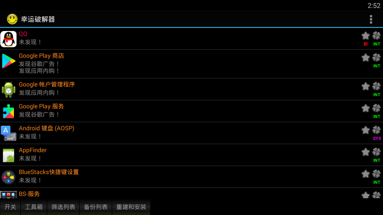 幸运破解器 V7.2.9 免Root版截图1