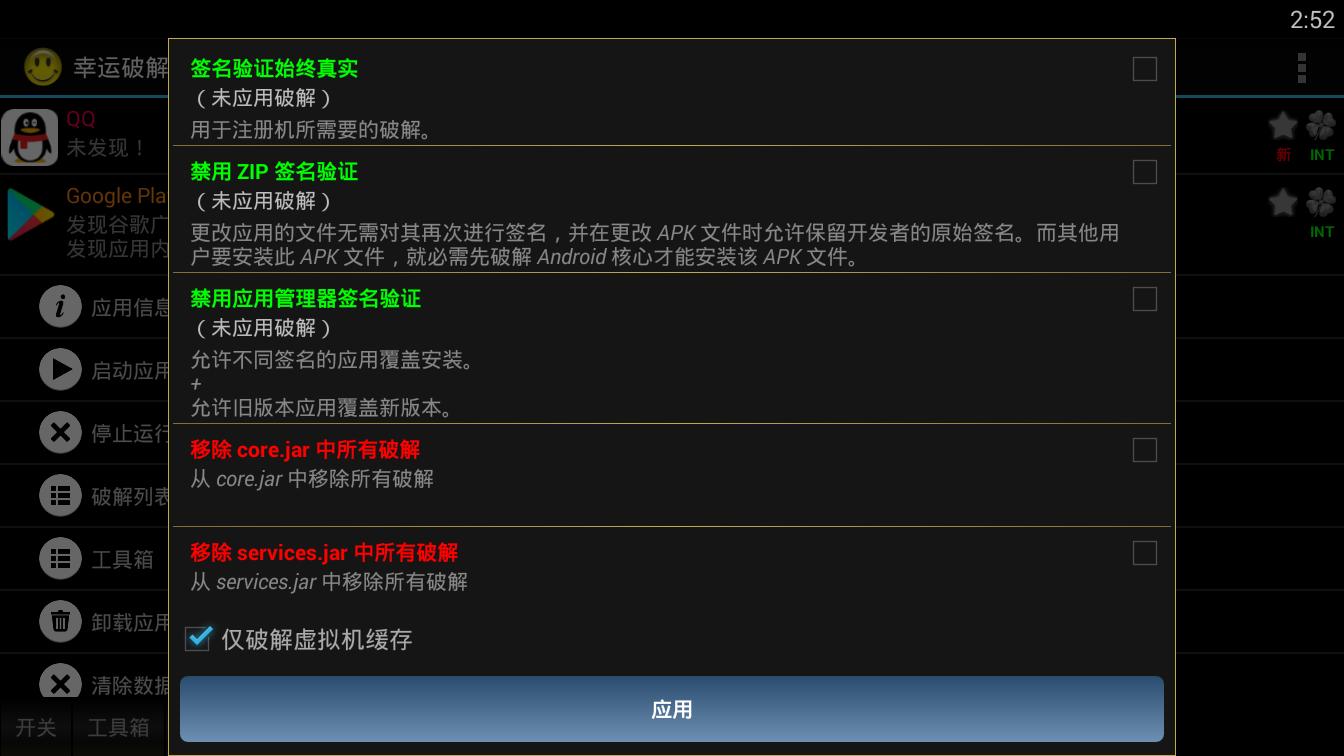幸运破解器 V6.5.6 安卓汉化版截图3