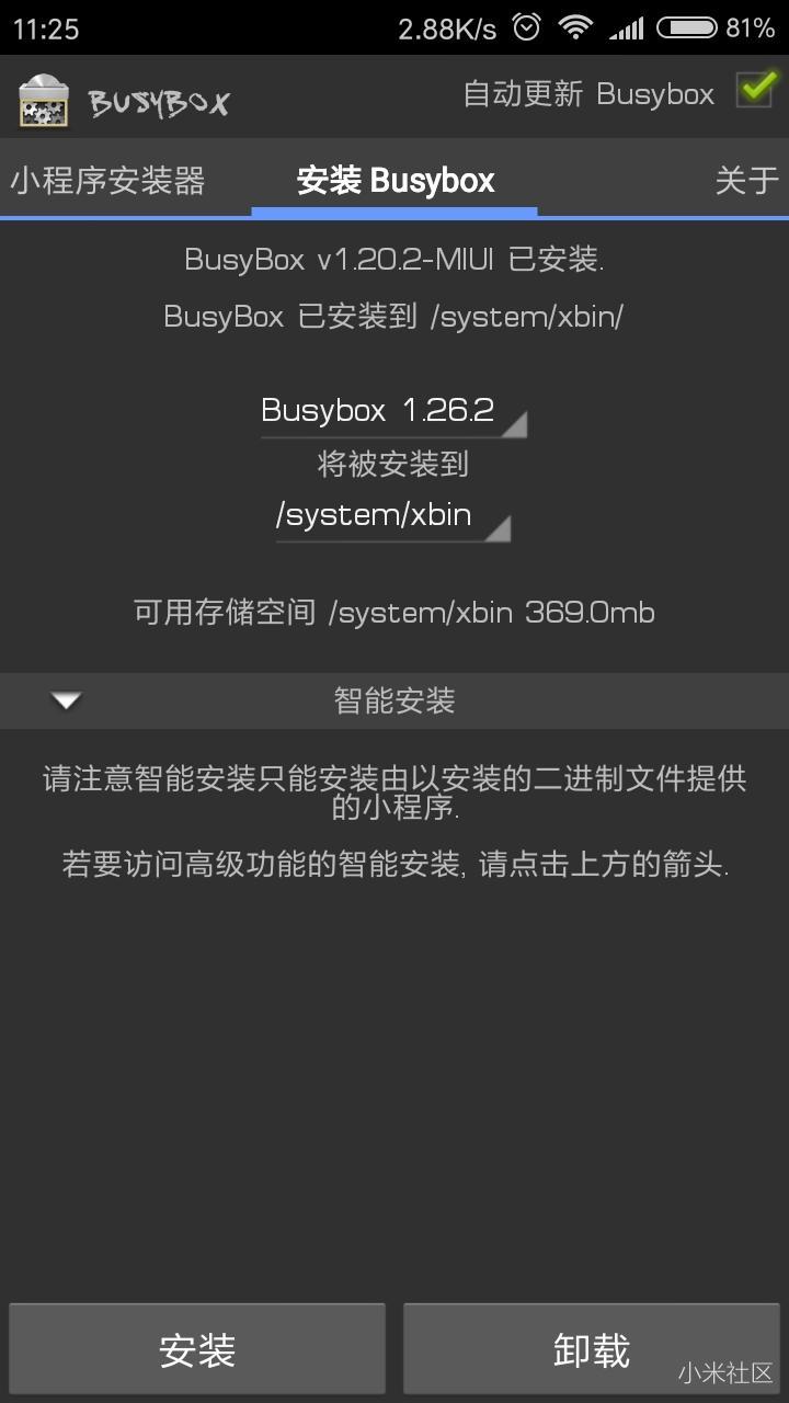 BusyBox Pro V54 安卓中文版截图1