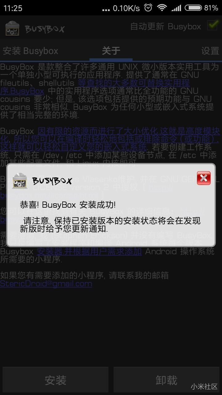 BusyBox Pro V54 安卓中文版截图5