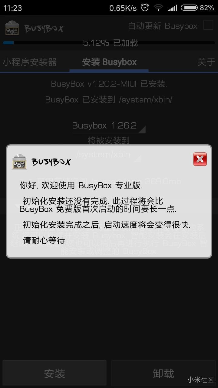BusyBox Pro V54 安卓中文版截图3