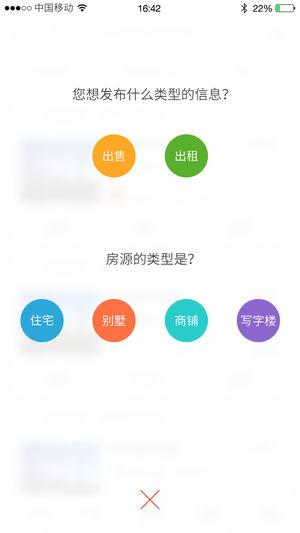 中房宝 V3.5.0 安卓版截图2