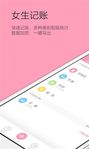 女生记账 V2.2.12 安卓版截图1