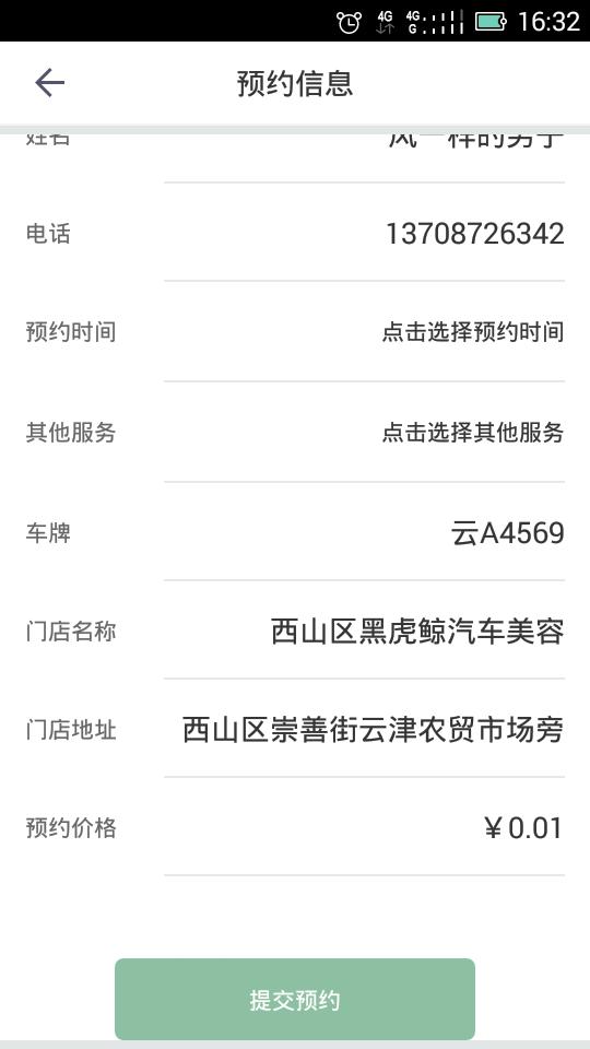 行车易 V1.5.02 安卓版截图3