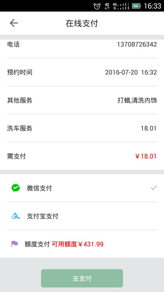 行车易 V1.5.02 安卓版截图4
