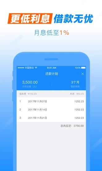暖薪贷 V2.0.6 安卓版截图3