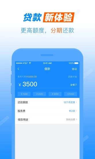 暖薪贷 V2.0.6 安卓版截图2