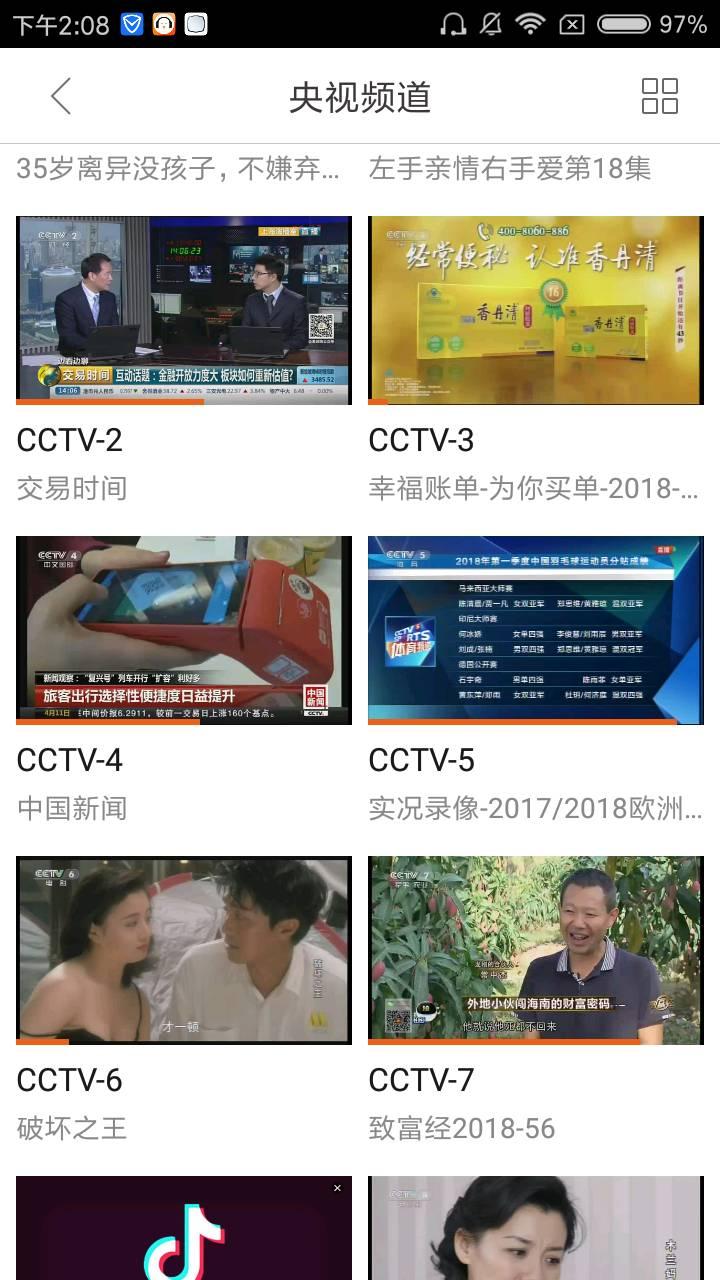 电视直播HD V4.2.5 安卓版截图1