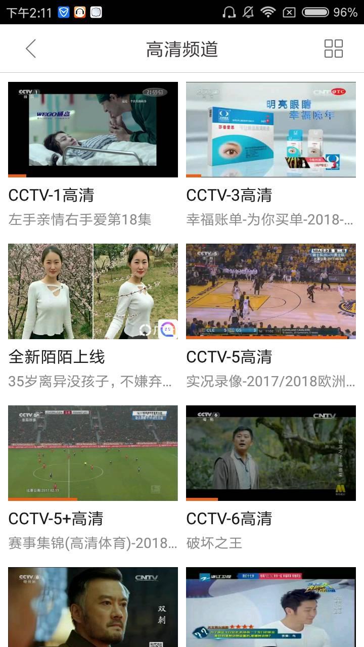 电视直播HD V4.2.5 安卓版截图2