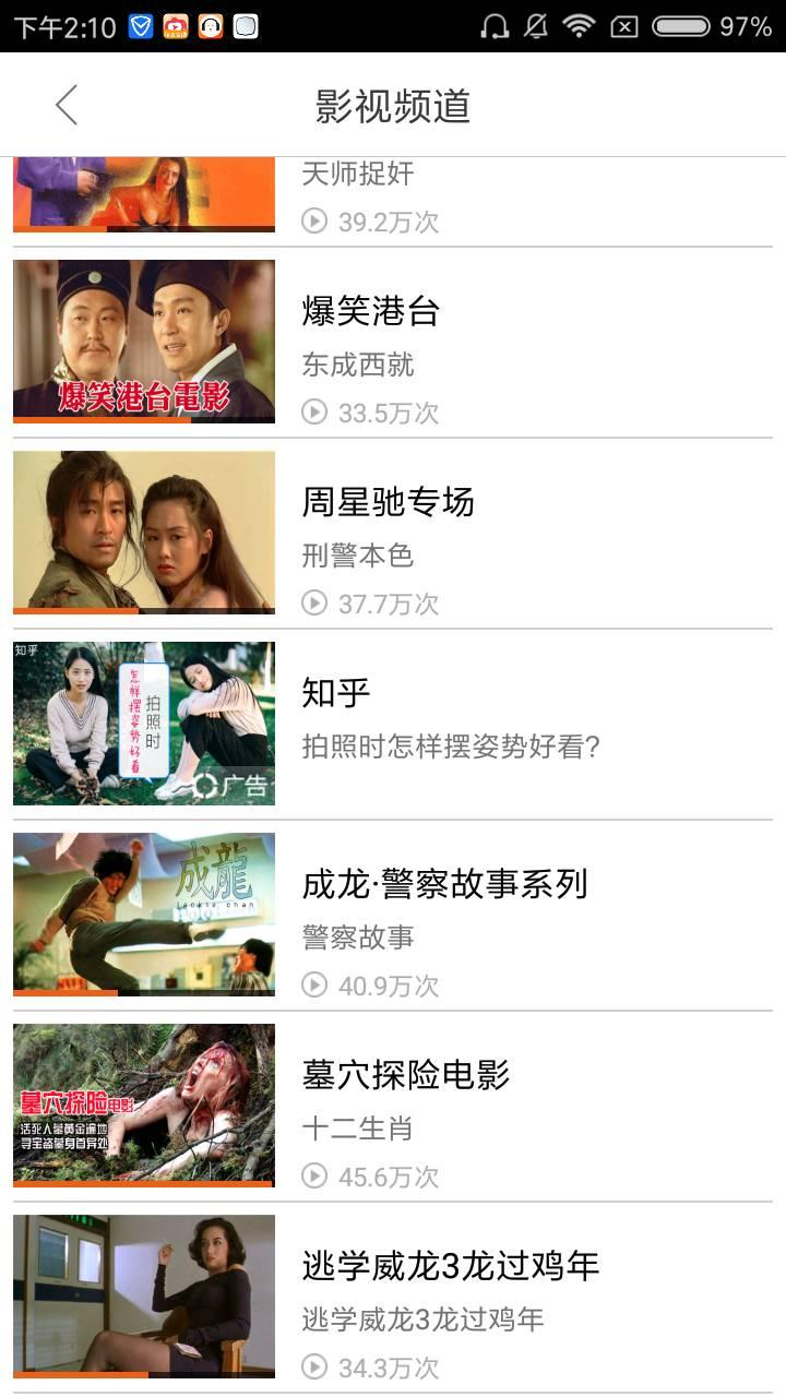 电视直播HD V4.2.5 安卓版截图4