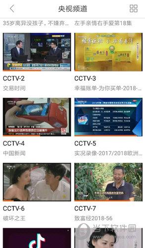 电视直播HD电脑版