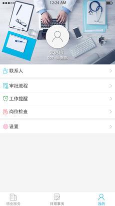 集集物业 V2.0.18 安卓版截图2