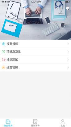 集集物业 V2.0.18 安卓版截图3