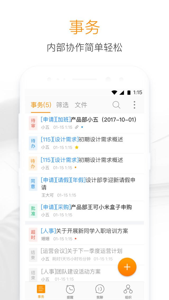115组织 V5.3.3 安卓版截图2