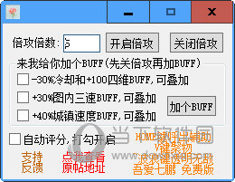 DNF七鹏小工具