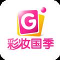 彩妆国季 V1.7.9 安卓版