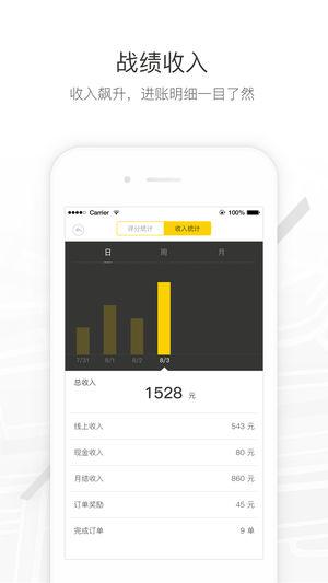 马帮司机 V1.4.11 安卓版截图3