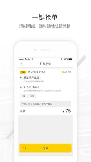 马帮司机 V1.4.11 安卓版截图2