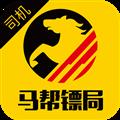马帮司机 V1.4.11 安卓版