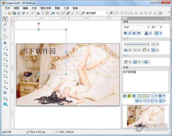 在左侧的工具栏中就可以选择编辑方式对图片进行标注