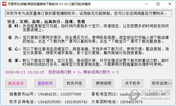 天音京东店铺商品批量复制下载软件