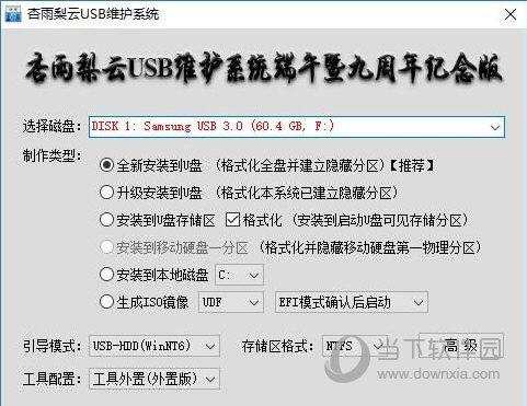 杏雨梨云USB维护系统2018端午暨九周年纪念版