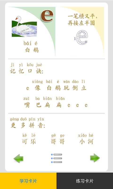 点点卡片学拼音 V18.0.0.4 安卓版截图1