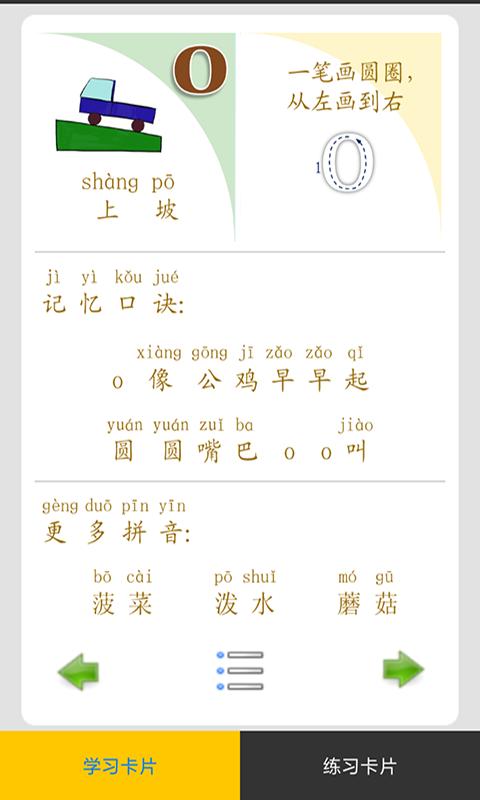 点点卡片学拼音 V18.0.0.4 安卓版截图3