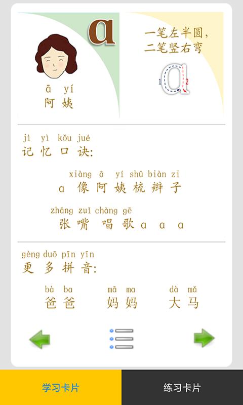 点点卡片学拼音 V18.0.0.4 安卓版截图2