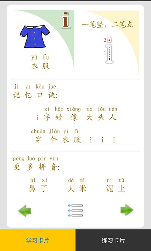 点点卡片学拼音 V18.0.0.4 安卓版截图4