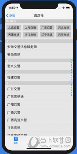 高速路况iOS版