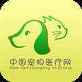 宠物医疗网 V5.0.0 安卓版