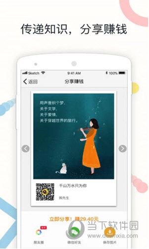 情咖app