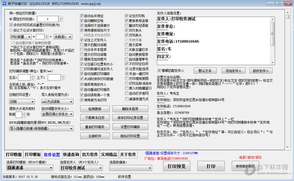 燕子快递打印软件
