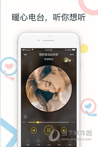 情咖FMiPhone版