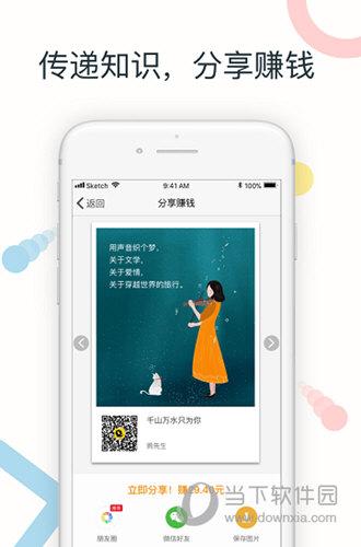 情咖FM苹果版