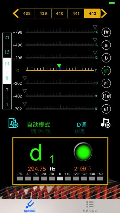 古筝调音器 V1.3.2 安卓版截图3