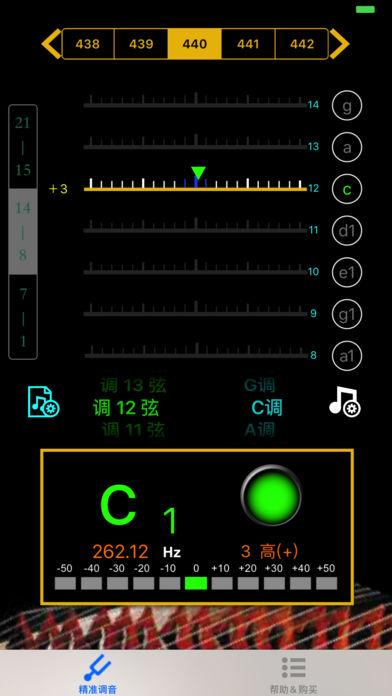 古筝调音器 V1.3.2 安卓版截图2