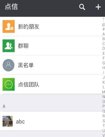 点信 V1.0.9 安卓版截图3
