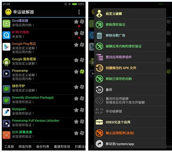 幸运破解器 V7.2.6 安卓中文版截图1