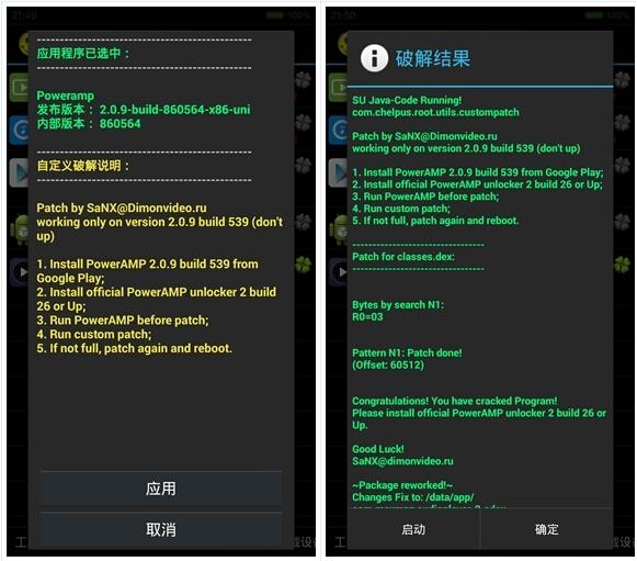 幸运破解器 V7.2.6 安卓中文版截图2