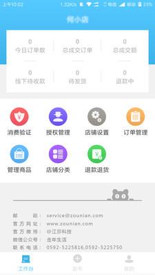 走年商家 V2.7.1 安卓版截图1