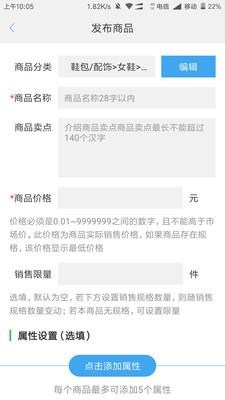 走年商家 V2.7.1 安卓版截图2