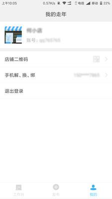 走年商家 V2.7.1 安卓版截图3