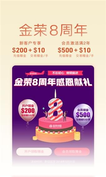 金荣中国 V1.0.0 安卓版截图4