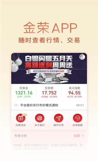 金荣中国 V1.0.0 安卓版截图5