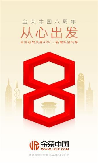金荣中国 V1.0.0 安卓版截图3